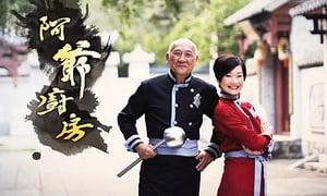 鼎爺廚藝父親傳授 拍擋譚玉瑛愛購物