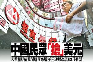 中國民眾「搶」美元