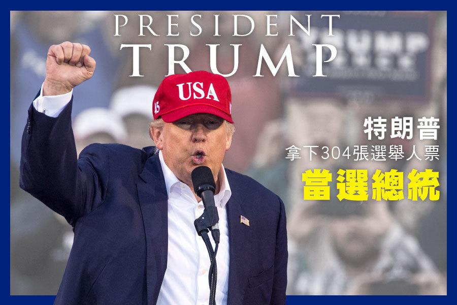 截至美東時間19日下午5時30分,美國總統當選人特朗普已拿下選舉人票304張,正式當選美國第45任總統。(Mark Wallheiser/Getty Images)