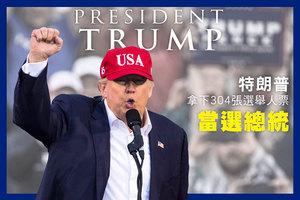 特朗普拿下304張選舉人票 當選總統成定局