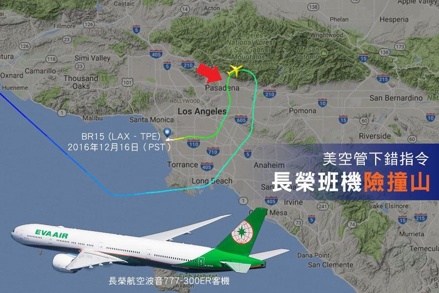 台灣長榮航空日前一架由洛杉磯飛台北的班機,因空中交通管制員疏失,被送至其它飛機的飛航路線,並且低飛通過加州聖蓋博山谷(San Gabriel Valley)的山峰,幸未發生意外。(flightradar24.com、長榮航空)