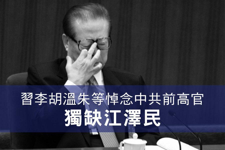 習李胡溫朱等悼念中共前高官 獨缺江澤民