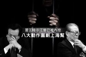 習王暗示江曾已被內控 八大動作圍剿上海幫