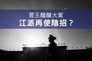 陳思敏:習王醞釀大案 江派再使陰招?