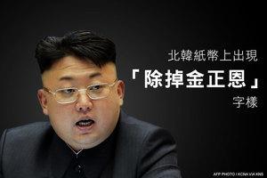 北韓紙幣上出現「除掉金正恩」字樣