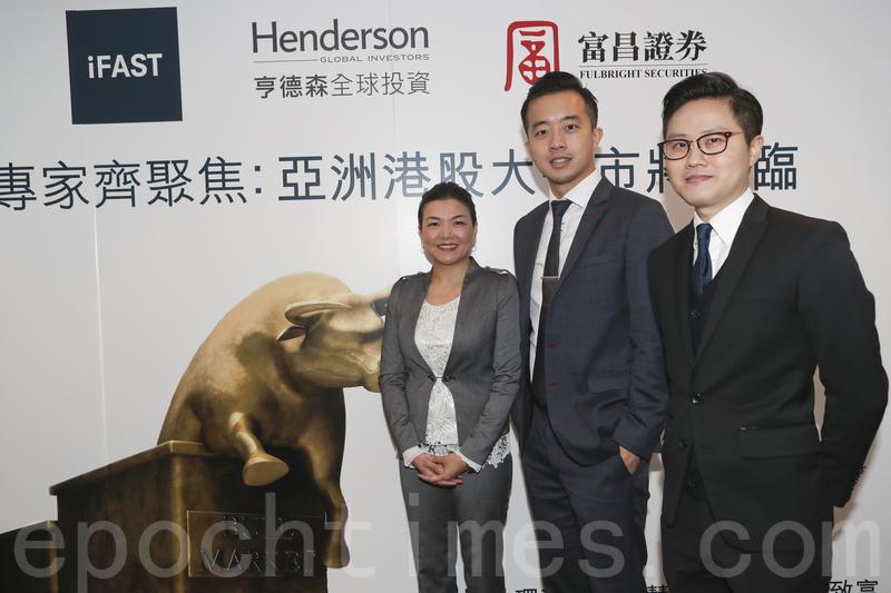 左起亨德森全球投資銷售業務主管李婉菁、富昌金融集團總監譚朗蔚、奕豐金融香港投資組合經理沈家麟。(余鋼/大紀元)