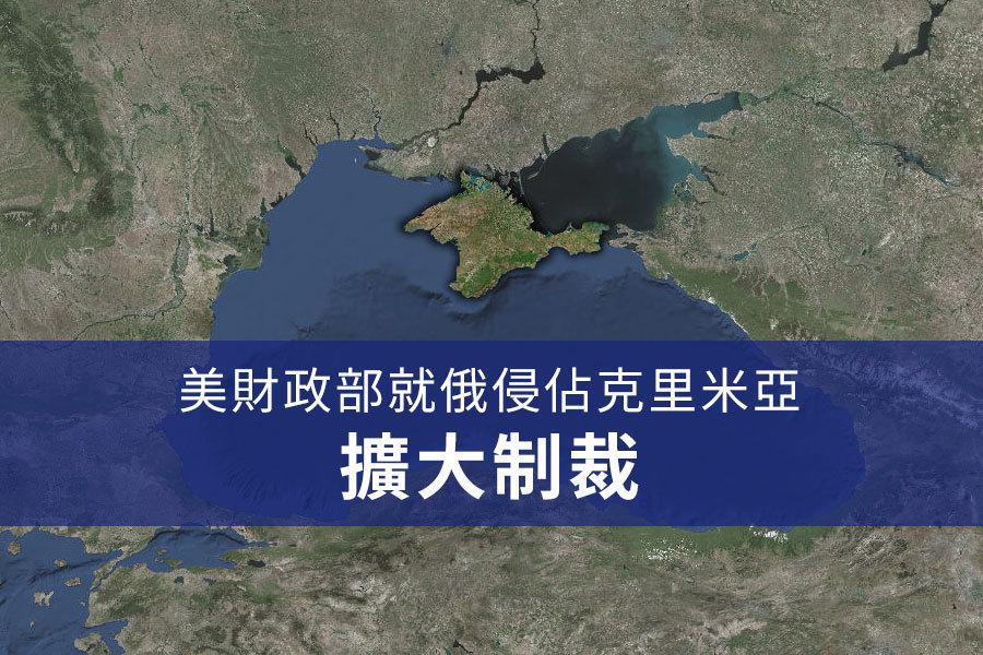 美國財政部今天重申,致力就俄羅斯侵佔克里米亞維持制裁,並宣佈針對數名俄國商人與企業實施新一波金融限制。(地圖:美國地質調查局)