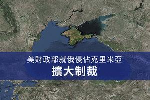 美財政部就俄侵佔克里米亞 擴大制裁