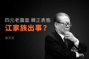 謝天奇:四元老露面 韓正表態 江家族出事?