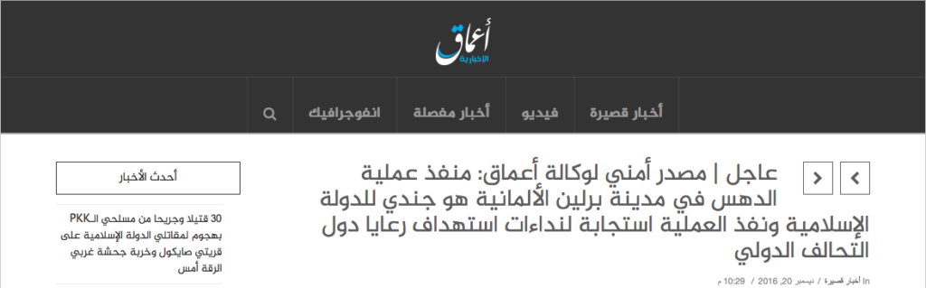IS(伊斯蘭國)的阿馬格(Amaq)新聞社發佈了一份簡短聲明,聲稱對柏林聖誕節市場的襲擊負責。(網頁擷圖)