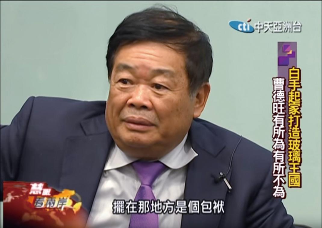 世界第二大汽車玻璃廠商、福耀玻璃集團董事長曹德旺。(視頻截圖)