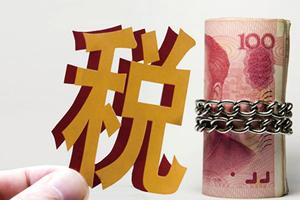 中國企業總稅率達68% 稅費逾10種