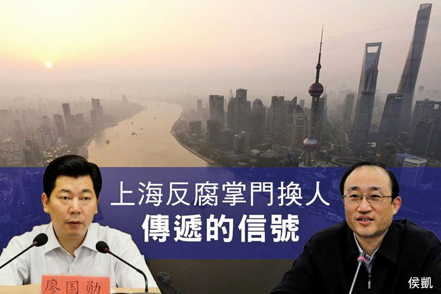 【北京觀察】上海反腐掌門換人傳遞的信號