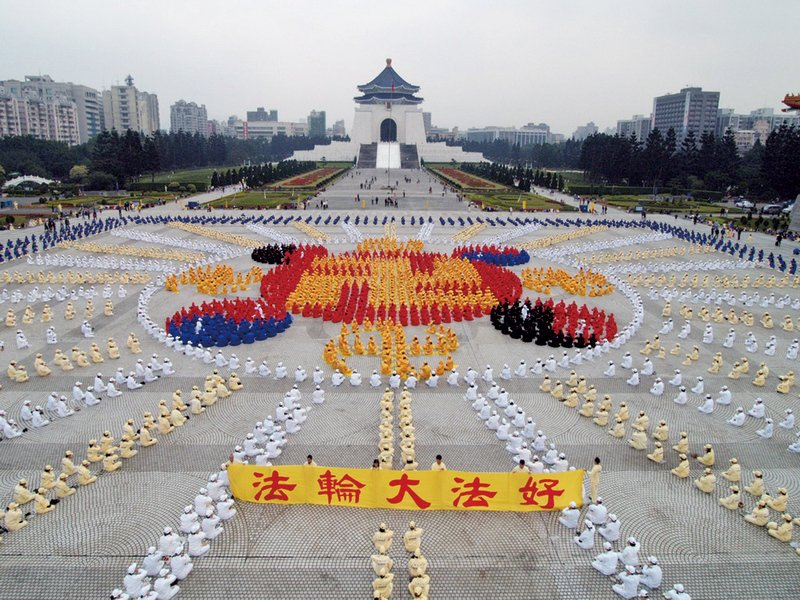世界各地法輪功學員煉功圖-台北自由廣場