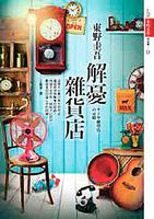 書摘--解憂雜貨店(2)
