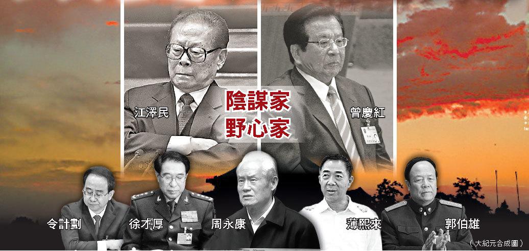 反腐打虎升級 政變成關鍵