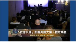 新唐人四年前預言:《致命中國》將影響美大選