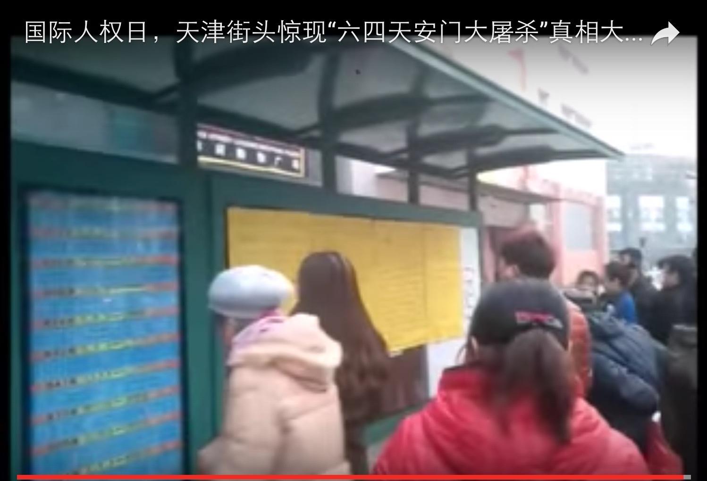 12月10日國際人權日,天津街頭再現「六四天安門屠殺」真相大字報,眾多民眾圍觀。(視像擷圖)