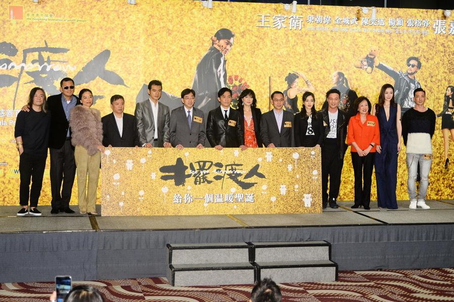 《擺渡人》在港慈善首映