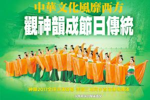 中華文化風靡西方 觀神韻成節日傳統