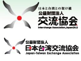 日對台窗口改名:日本台灣交流協會