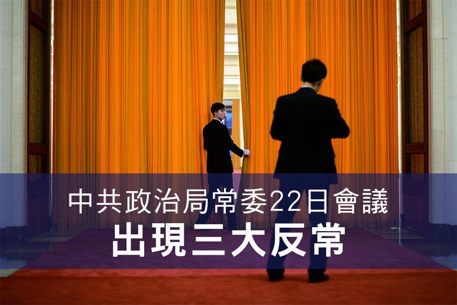中共政治局常委22日會議的三大反常
