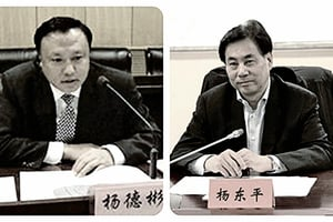 【北京觀察】:兩家銀行高管被查 王岐山放線有多長