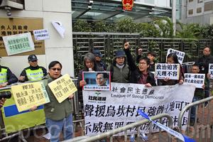 民團抗議中共打壓烏坎村村民