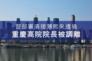 習部署清理薄熙來遺禍 重慶高院院長被調離