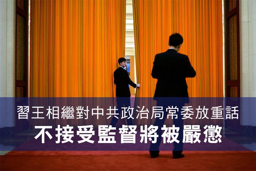 習王相繼對中共政治局常委放重話