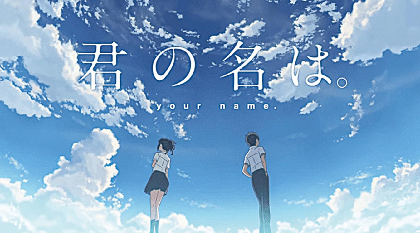 《你的名字》海報。(網絡圖片)