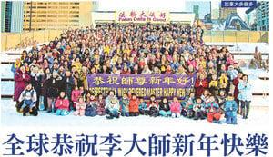 全球恭祝李大師新年快樂