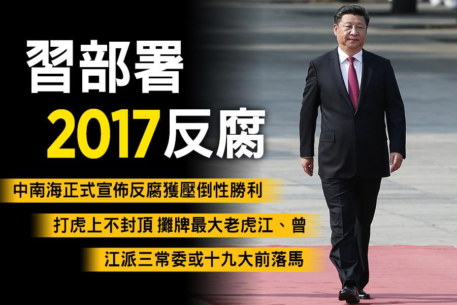 習部署2017反腐