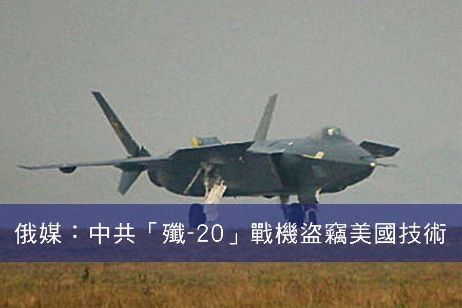 正在進行地面測試的中共殲-20隱形戰機。(網絡圖片)