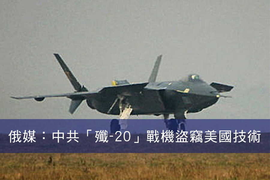 俄媒:中共「殲-20」戰機盜竊美國技術