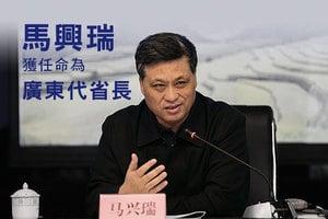 廣東任命馬興瑞任代省長
