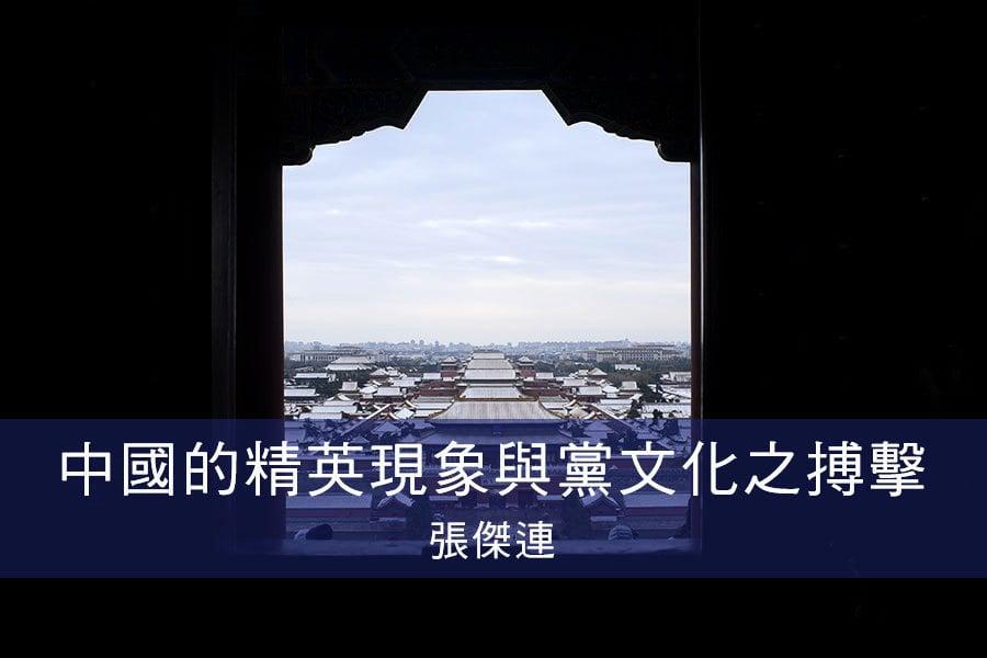 張傑連:中國的精英現象與黨文化之搏擊