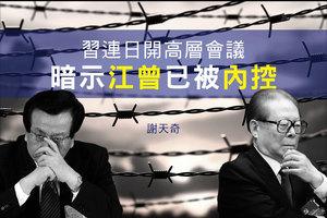 謝天奇:習連日開高層會議 暗示江曾已被內控