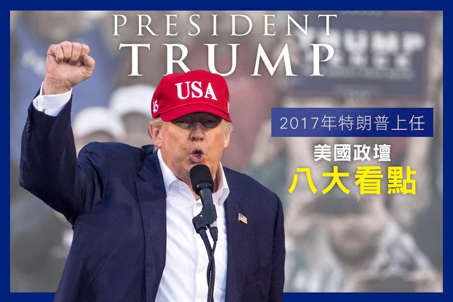 特朗普將於2017年1月20日正式就職,這位政治素人明年將對美國政壇或歐洲的重要大選,帶來甚麼樣的改變和衝擊,引發各界關注。(Mark Wallheiser/Getty Images/大紀元合成圖)