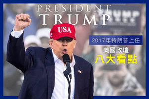 2017年特朗普上任 美國政壇八大看點
