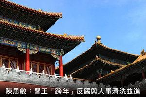 陳思敏:習王「跨年」反腐與人事清洗並進