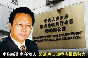 中聯辦副主任換人 習清洗江派香港攪局勢力