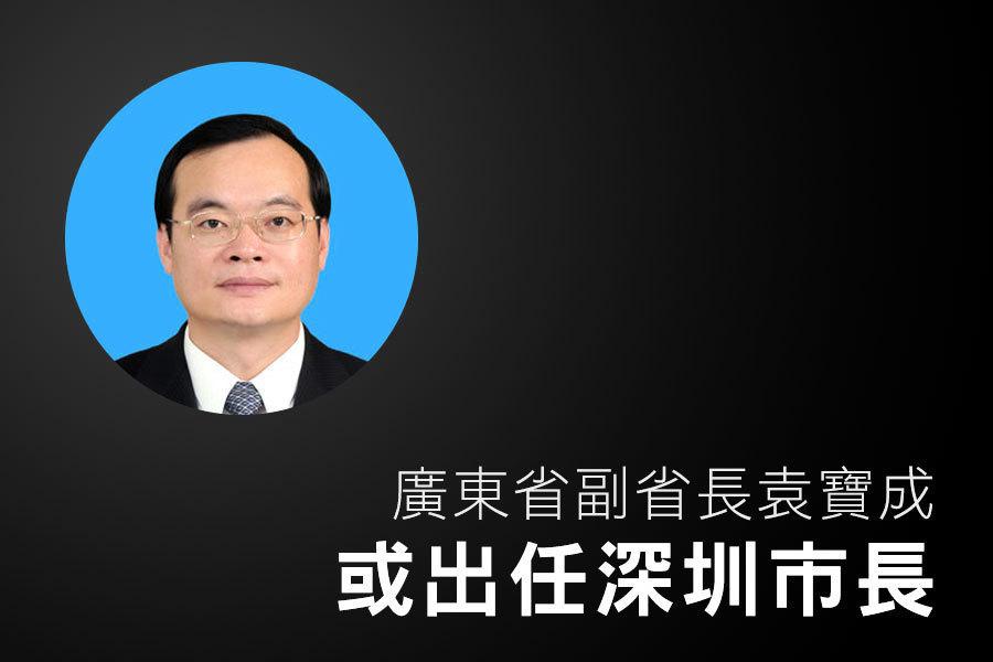 廣東省副省長袁寶成或出任深圳市長