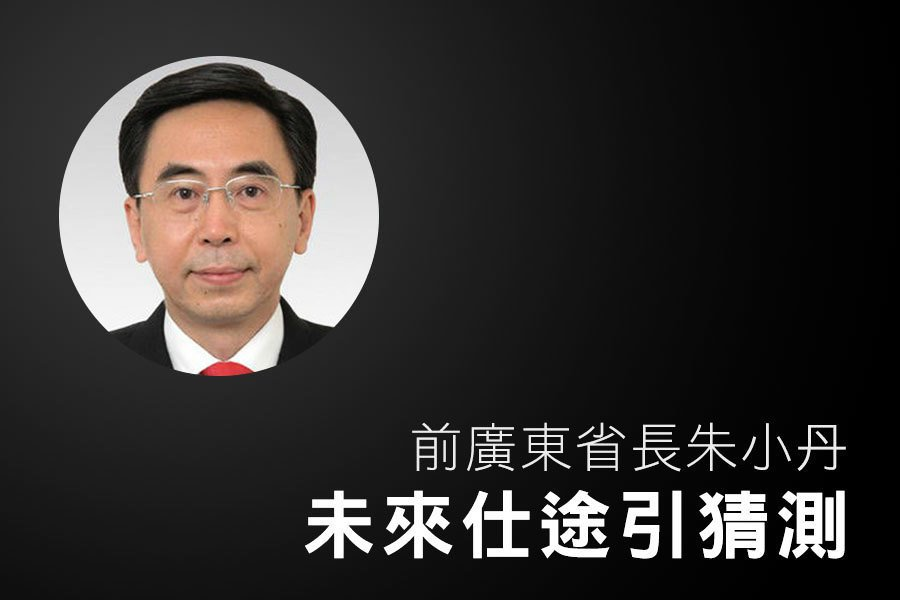 前廣東省長朱小丹未來仕途引猜測