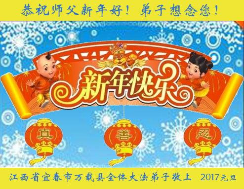 大陸31省、自治區、直轄市法輪大法弟子 恭祝大法創始人李洪志先生新年好