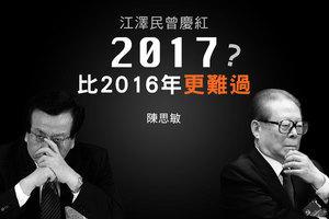 陳思敏:江澤民曾慶紅2017年比2016年更難過