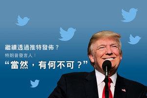 發言人:特朗普將做許多大事 繼續用推特