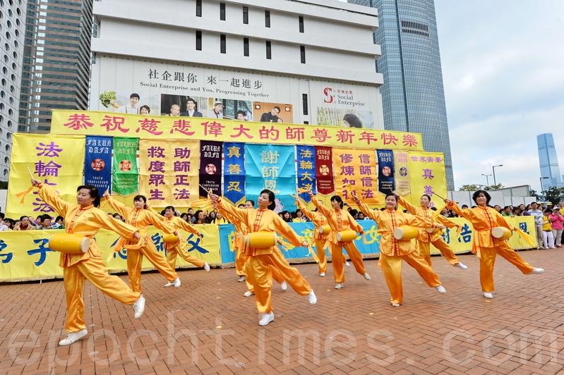 踏入2017年,近千名香港及來自東南亞國家地區的部份法輪功學員1月1日一早舉行恭祝法輪功創始人李洪志先生新年快樂的集會。圖為腰鼓隊表演。(宋祥龍/大紀元)