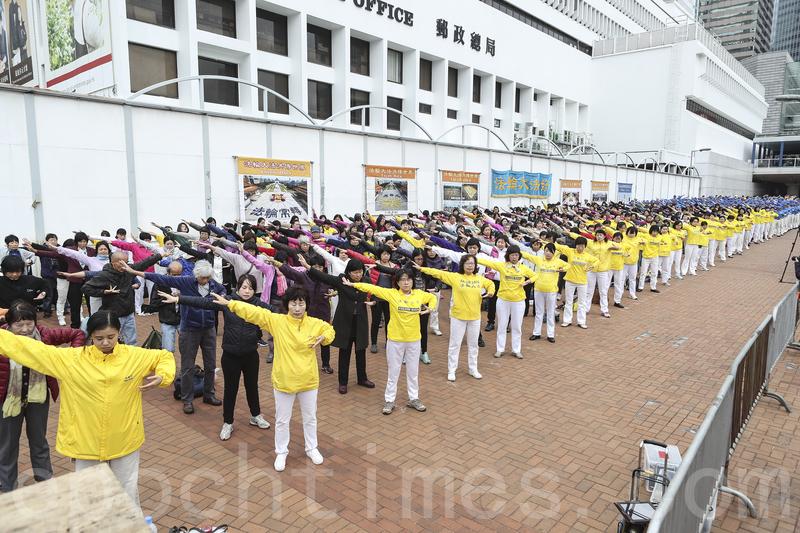 踏入2017年,近千名香港及來自東南亞國家地區的部份法輪功學員一早舉行恭祝法輪功創始人李洪志先生新年快樂的集會,並進行五套功法修煉。(余鋼/大紀元)