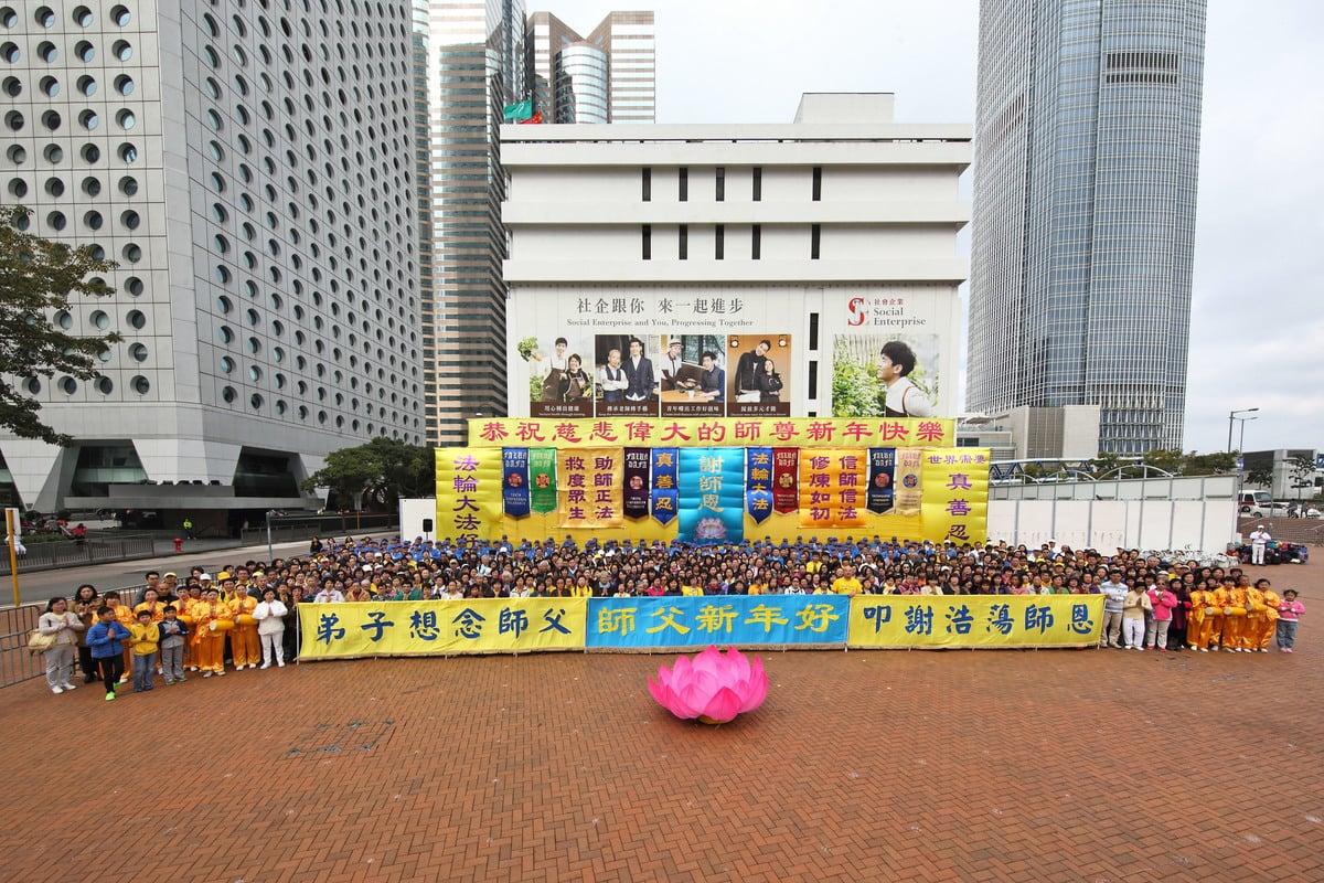 數百名香港及來自東南亞國家地區的部份法輪功學員,一早聚集在中環愛丁堡廣場,舉行恭祝法輪功創始人李洪志先生新年快樂的集會,有天國樂團、腰鼓隊的表演。(李逸/大紀元)